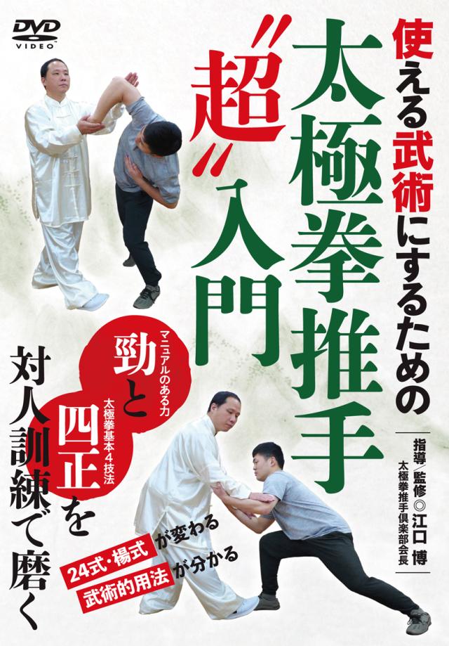 """DVD 太極拳推手""""超""""入門"""