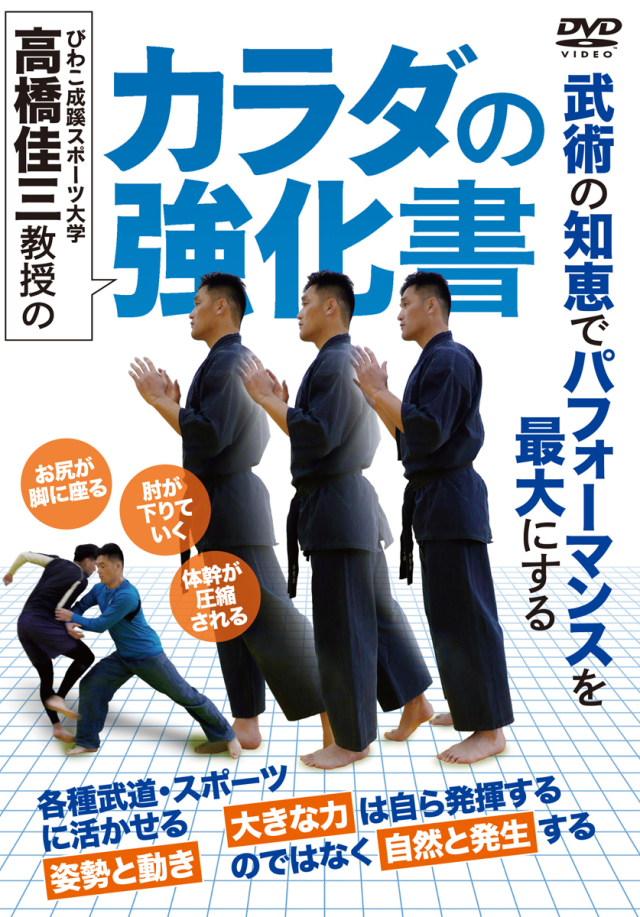 DVD 高橋佳三教授のカラダの強化書