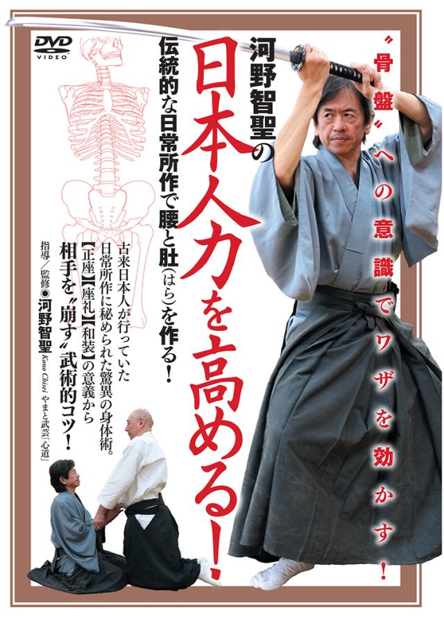 DVD 河野智聖の「日本人力」を高める!