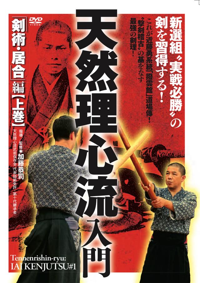 DVD 天然理心流入門 「剣術・居合」編【上巻】
