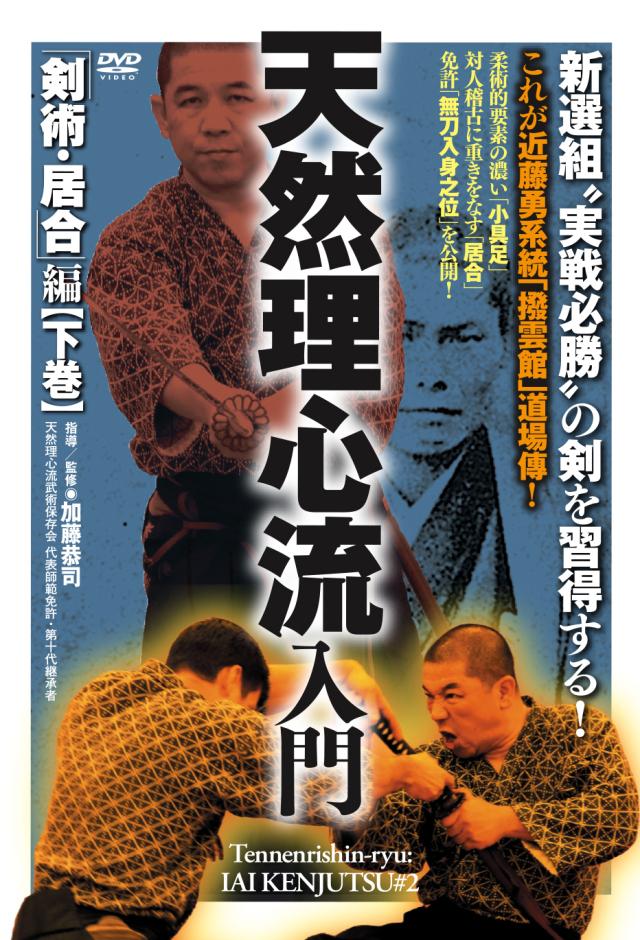 DVD 天然理心流入門 剣術・居合編 下巻