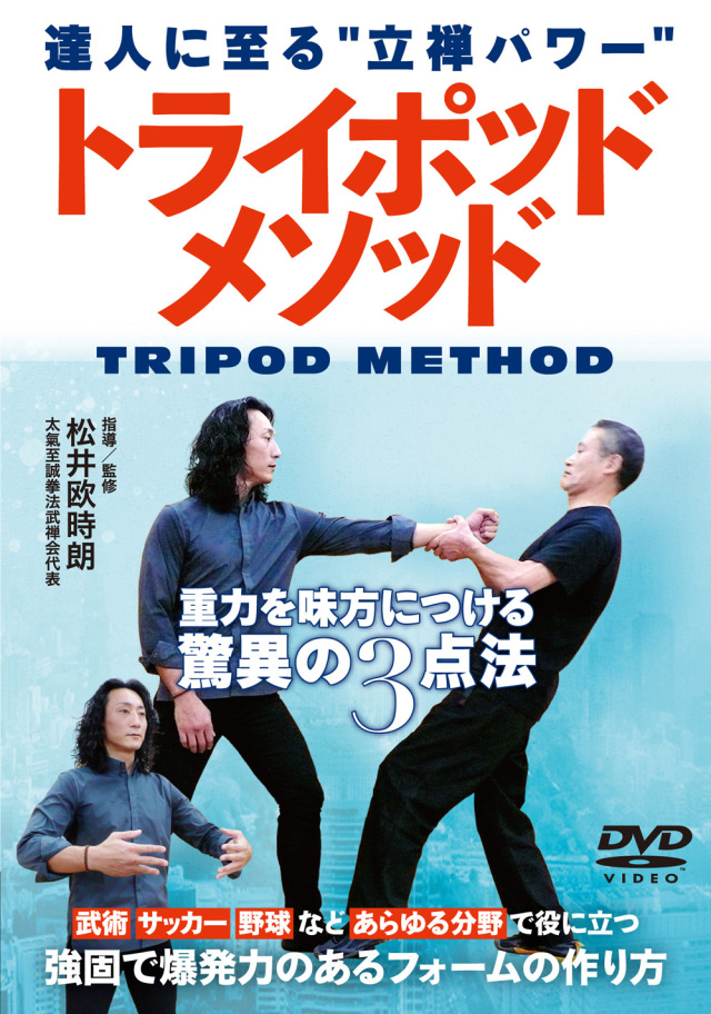 DVD トライポッドメソッド(12月20日発売 予約受付中)