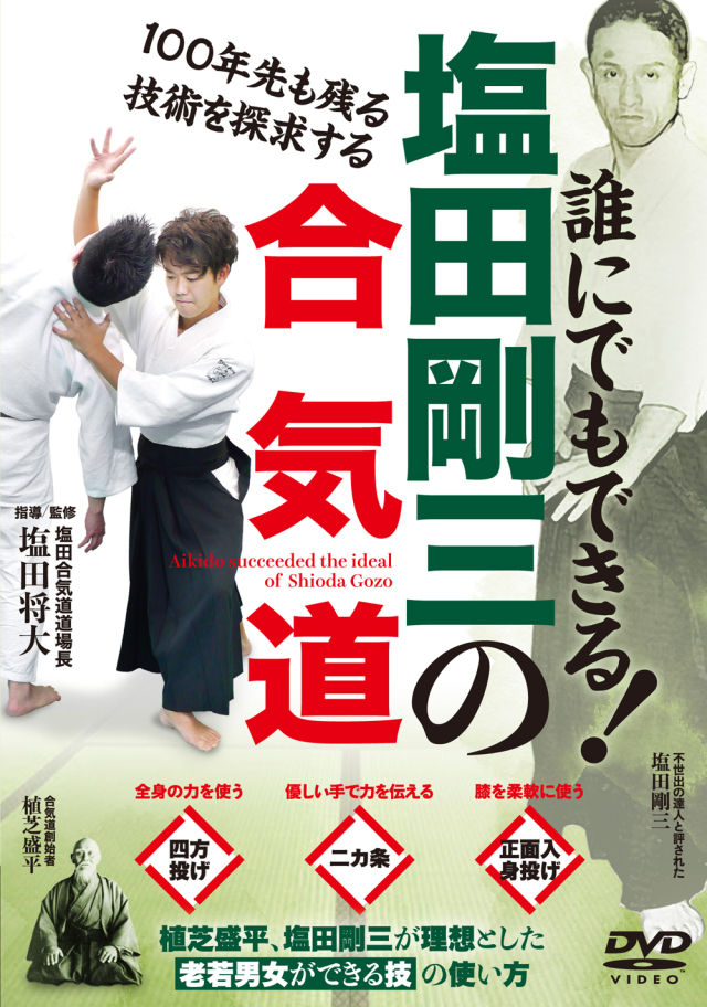 DVD 塩田剛三の合気道