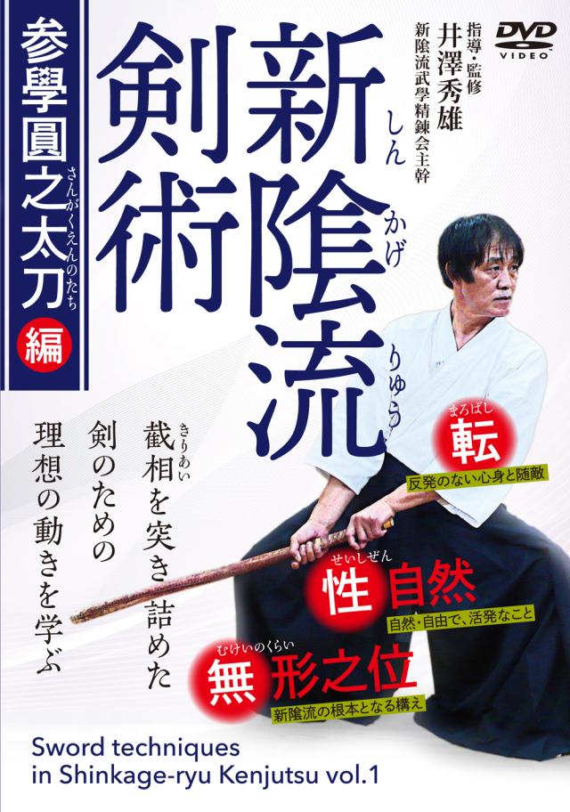 DVD 新隂流剣術 参學圓之太刀編(2月20日発売 予約受付中)