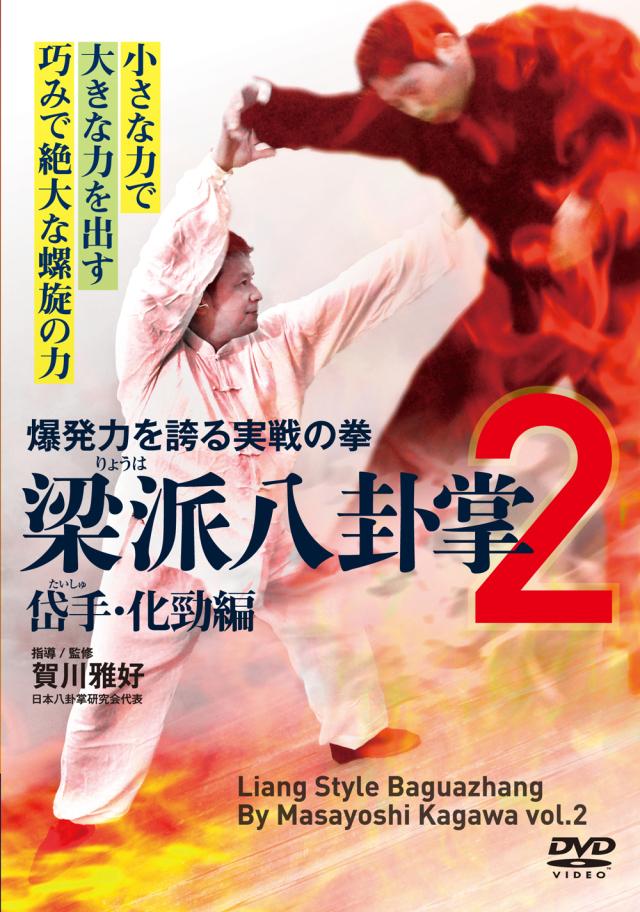 DVD 梁派八卦掌2 岱手・化勁編(4月20日発売 予約受付中)