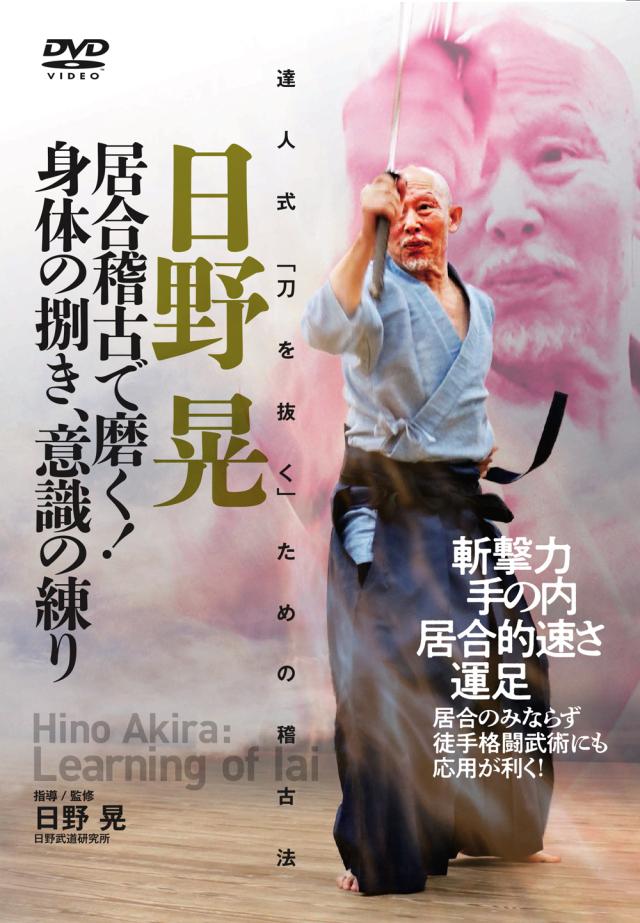 DVD 日野晃 居合稽古で磨く!身体の捌き、意識の練り