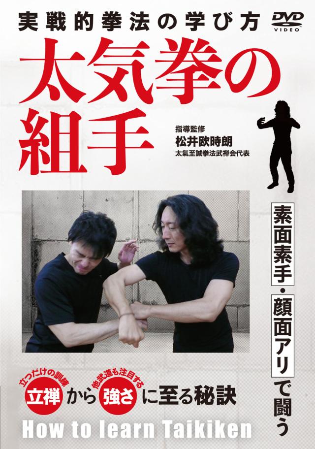 DVD 太気拳の組手