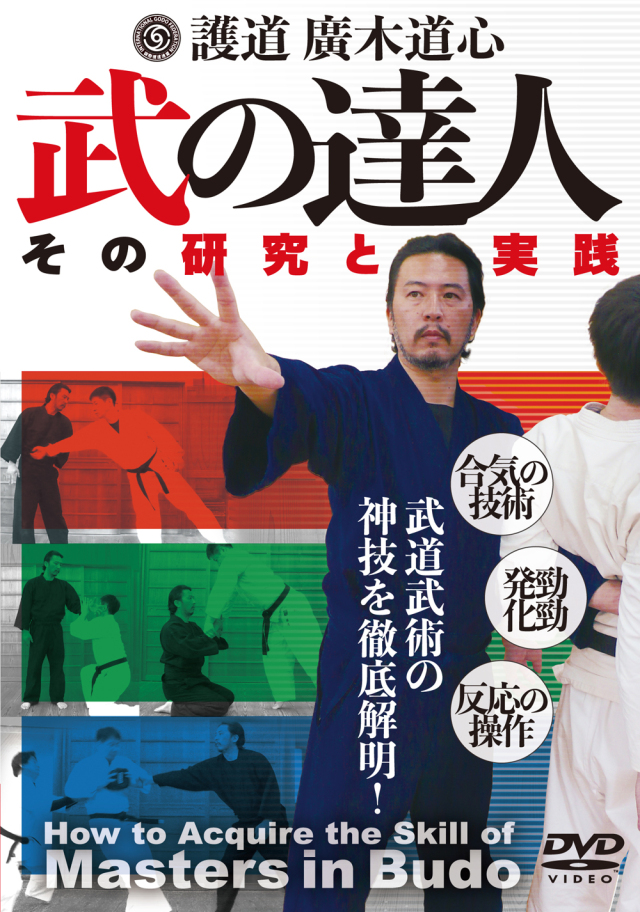 DVD 護道・廣木道心 武の達人(9月20日発売 予約受付中)