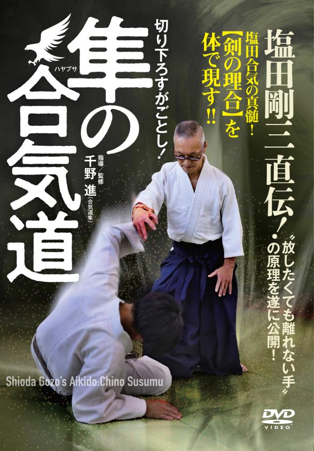 DVD 隼の合気道(9月30日発売 予約受付中)