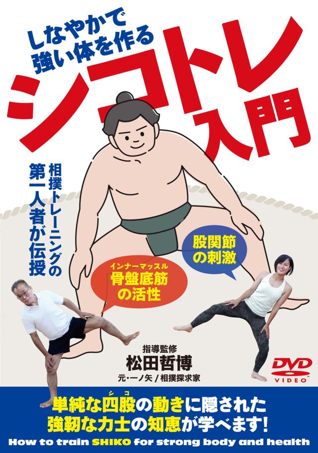 DVD シコトレ入門