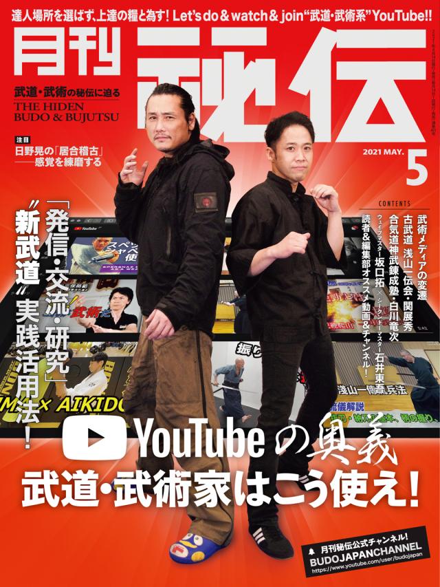 秘伝 2021年 5月号(4月14日発売)