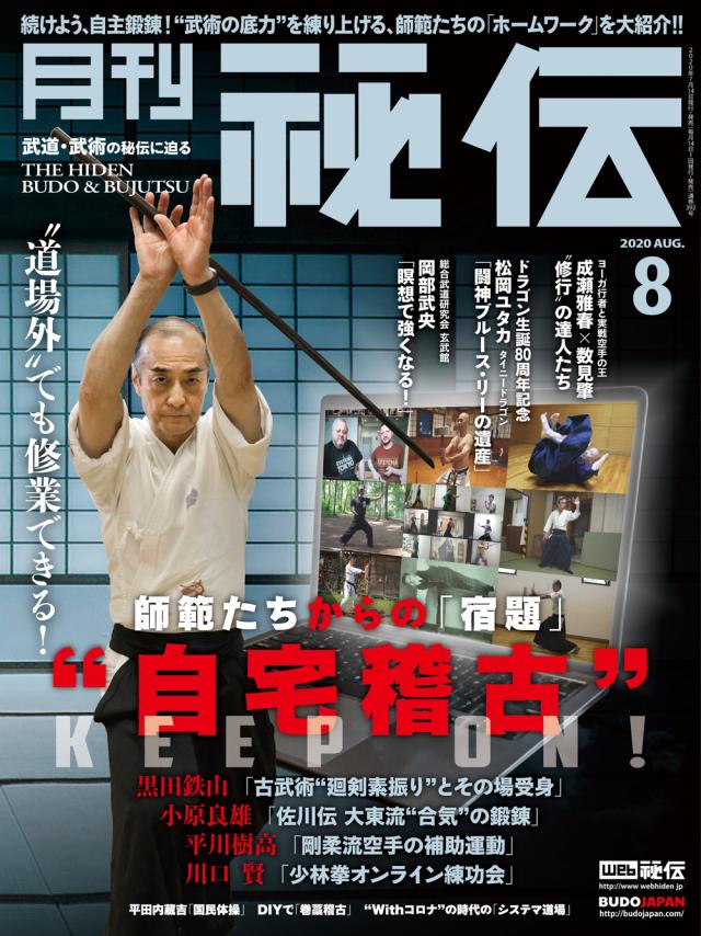 秘伝 2020年 08月号(7月14日発売)