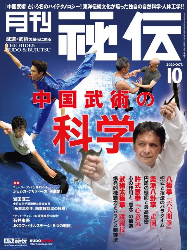 秘伝 2020年 10月号(9月14日発売)