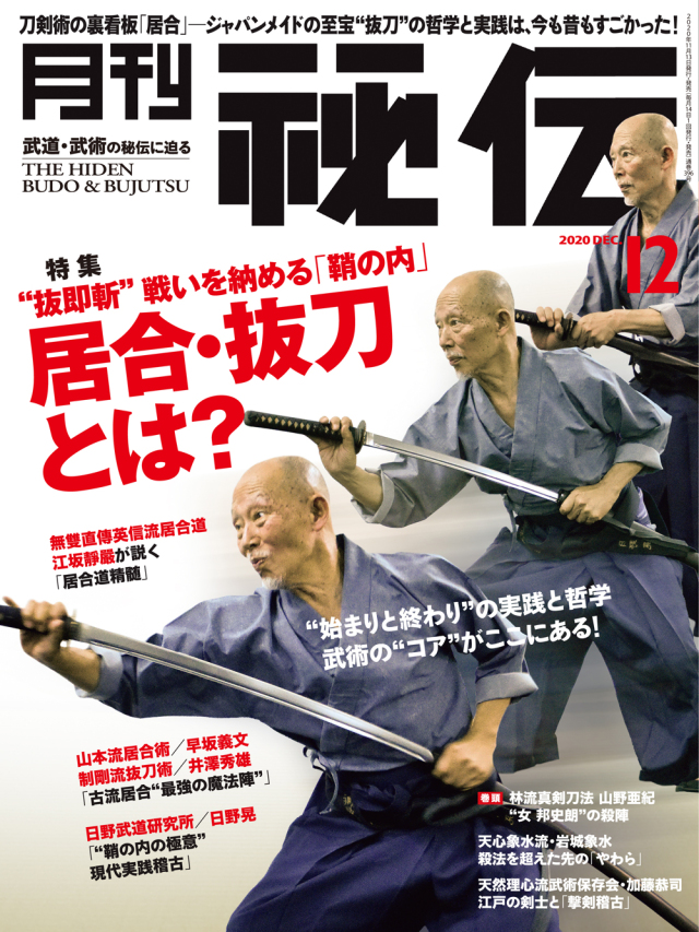 秘伝 2020年 12月号(11月13日発売)