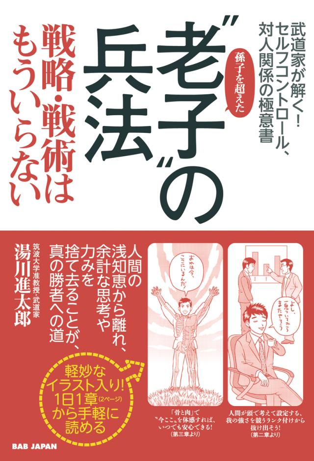 """書籍 """"老子""""の兵法"""
