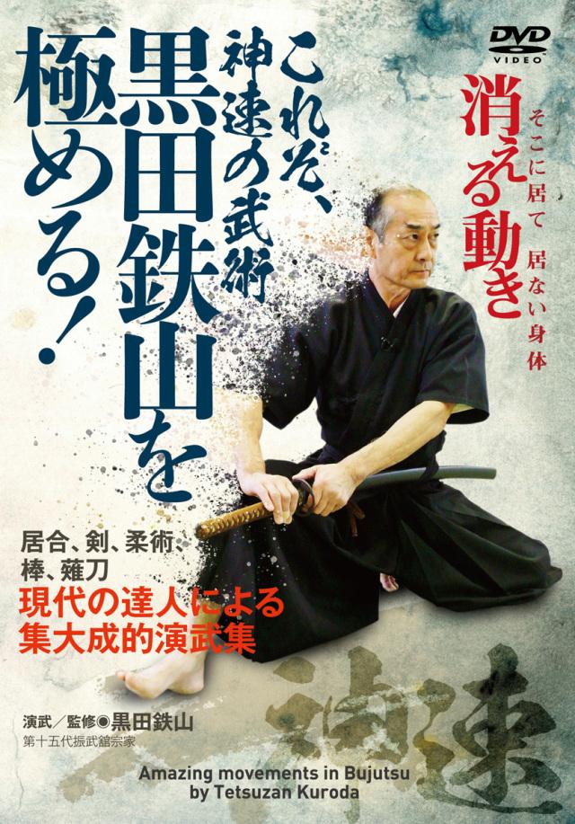 DVD 黒田鉄山を極める!