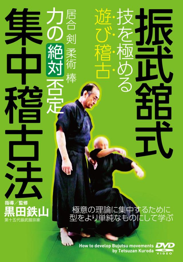 DVD 振武舘式集中稽古法