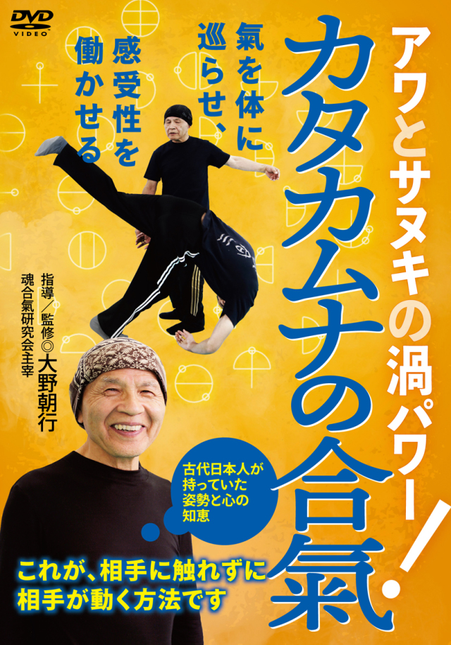 DVD カタカムナの合氣