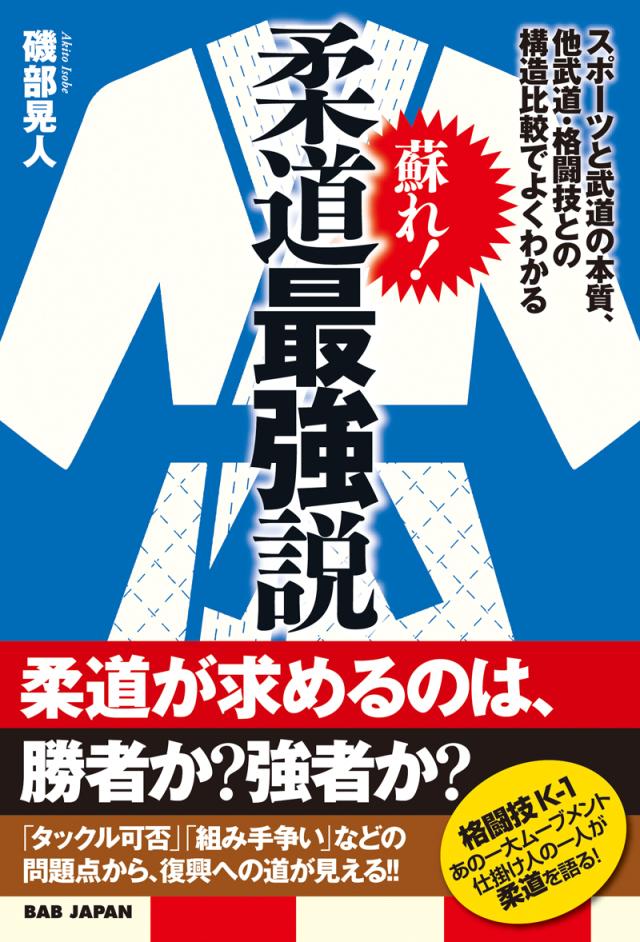 書籍 蘇れ!柔道最強説