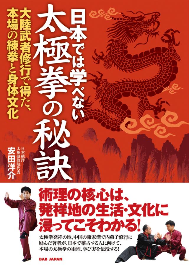 書籍 日本では学べない太極拳の秘訣