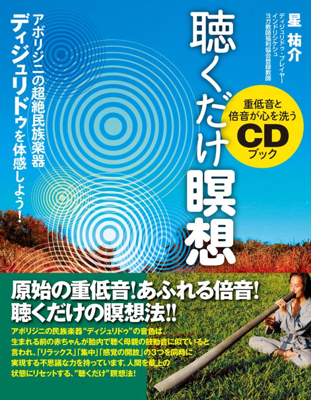 書籍 聴くだけ瞑想(CD付)