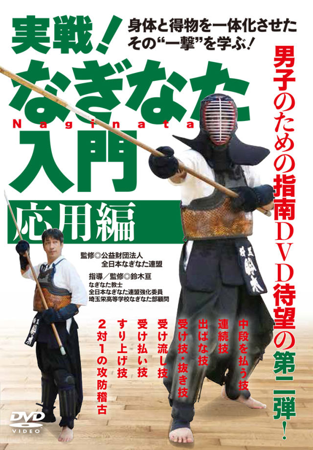 DVD 実戦!なぎなた入門 応用編