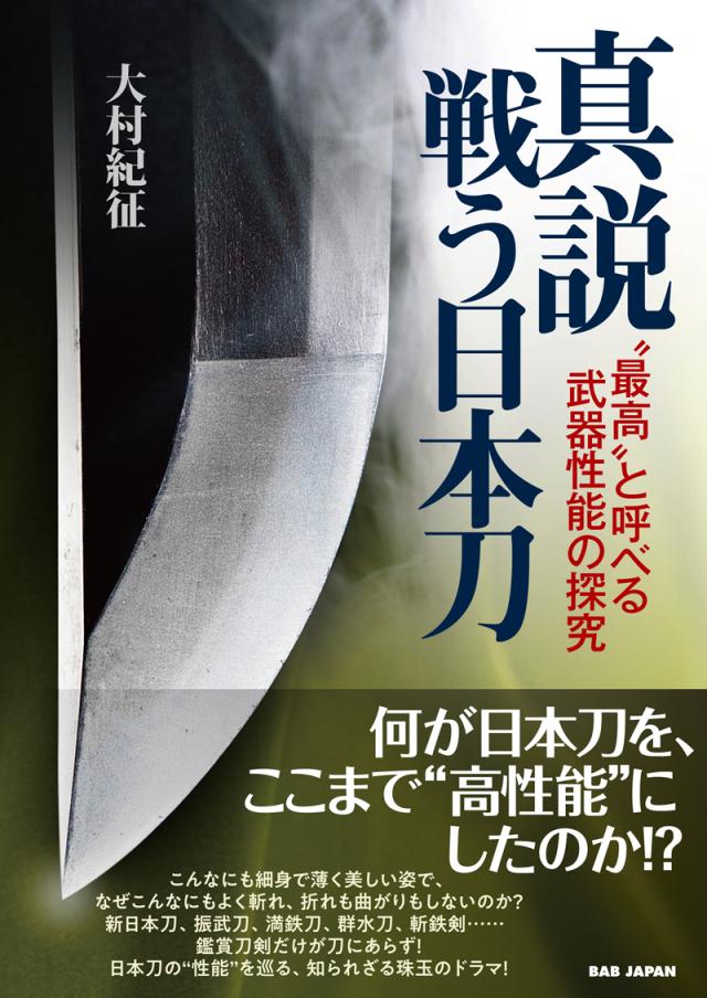 """書籍 真説""""戦う日本刀"""""""