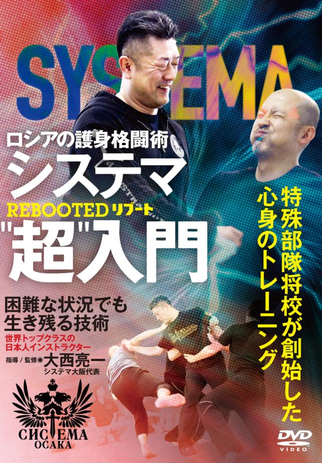 DVD ロシアの護身格闘術 システマ超入門(4月20日発売 予約受付中)