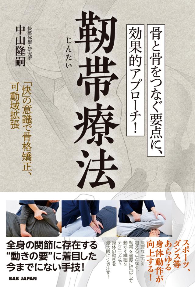 書籍 靭帯療法