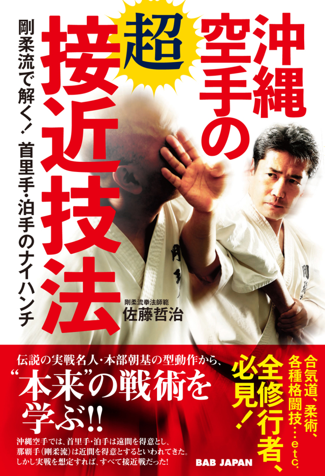 書籍 沖縄空手の超接近技法