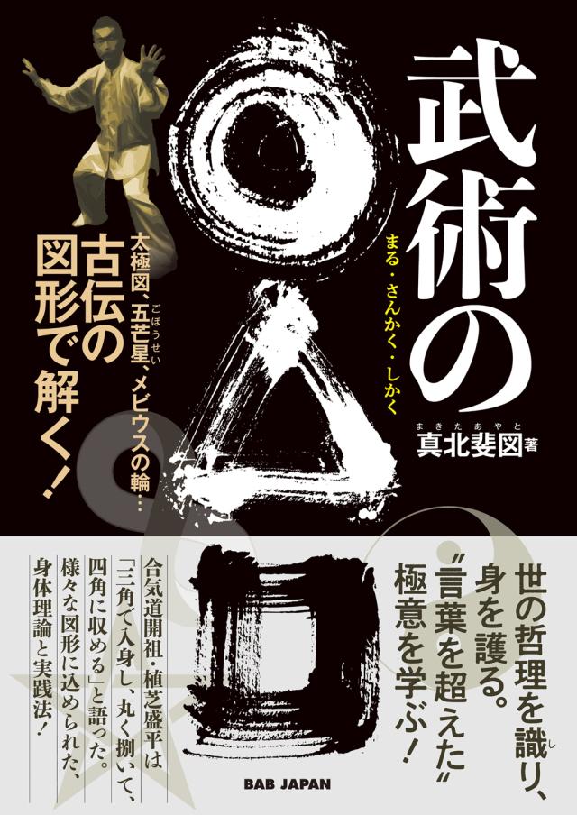 書籍 武術の○△□(まるさんかくしかく)