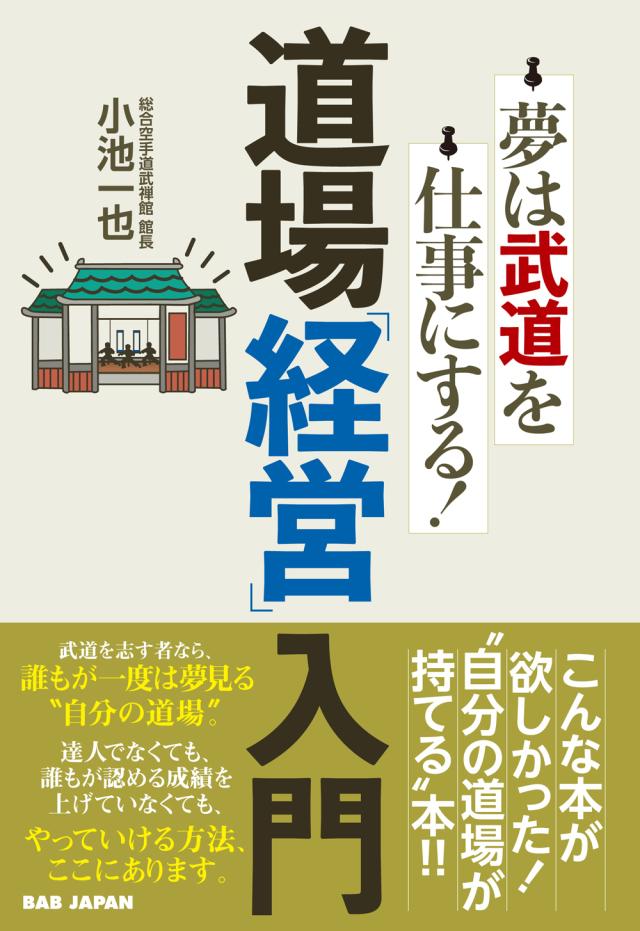 書籍 道場「経営」入門