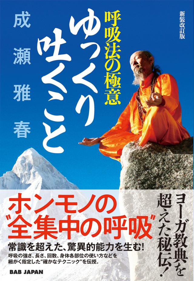 書籍 ゆっくり吐くこと 新装改訂版(5/24発売 予約受付中!)