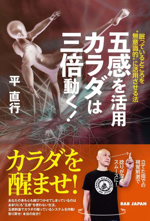 書籍 五感を活用  カラダは三倍動く!(5/31発売 予約受付中!)