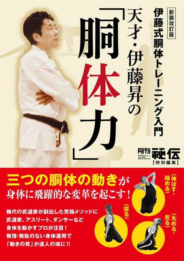 書籍 天才・伊藤昇の「胴体力」新装改訂版(7/30発売 予約受付中!)