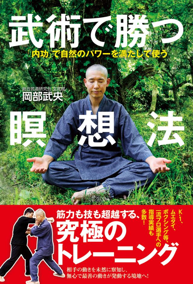 書籍 武術で勝つ瞑想法