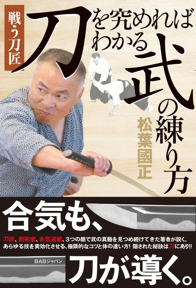 """書籍 """"刀""""を究めればわかる""""武""""の練り方(8/3発売 予約受付中!)"""
