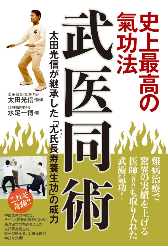 書籍 武医同術(10/22発売 予約受付中!)