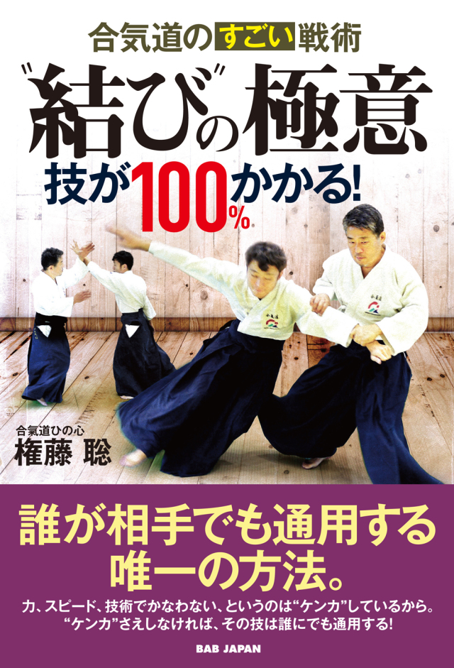 """書籍 """"結び""""の極意(11/2発売 予約受付中!)"""
