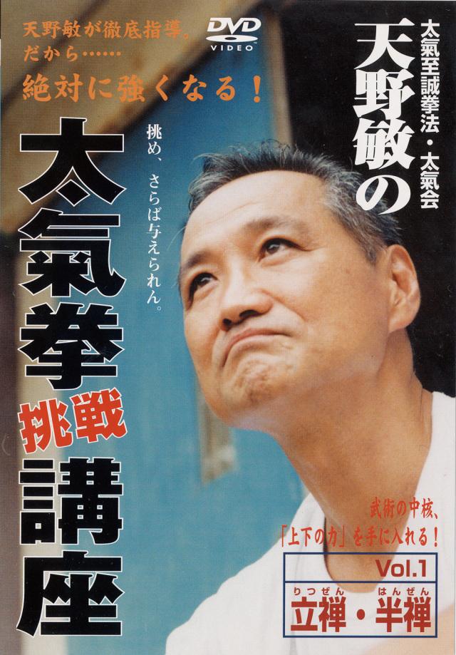 DVD 天野敏の太氣拳挑戦講座 Vol.1