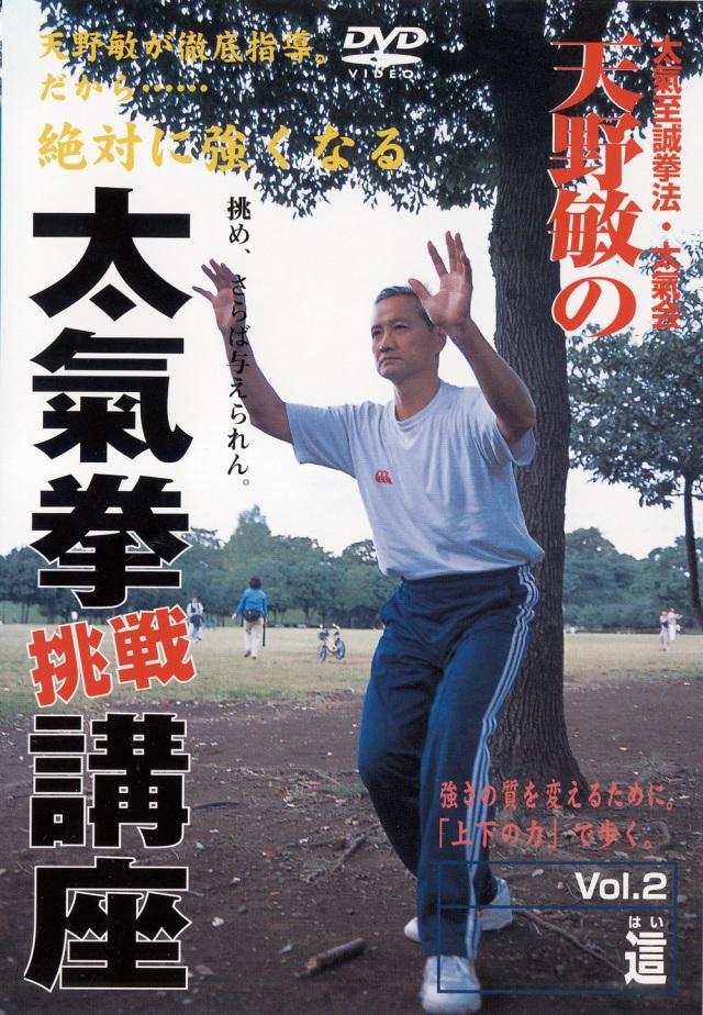 DVD 天野敏の太氣拳挑戦講座 Vol.2