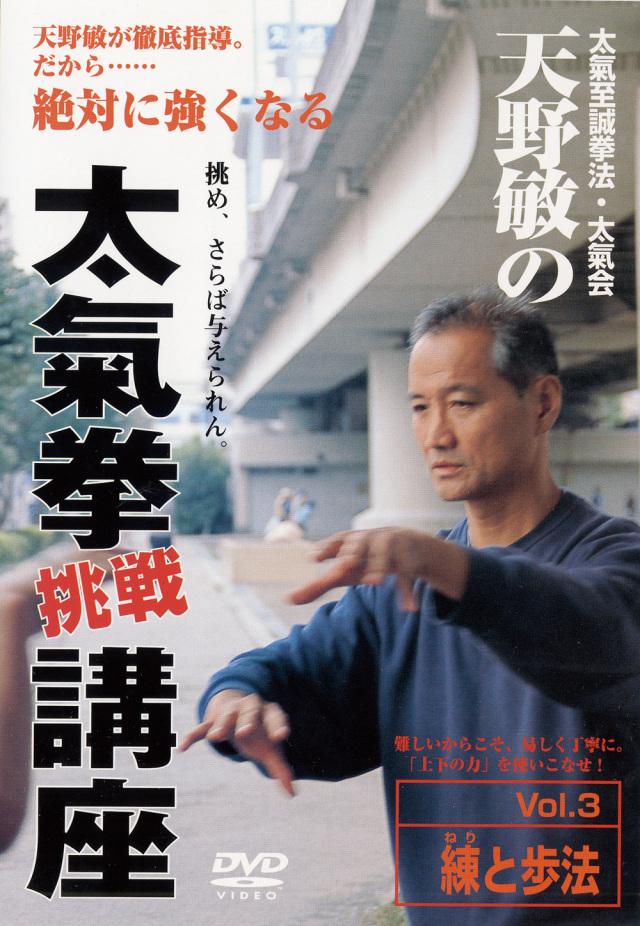 DVD 天野敏の太氣拳挑戦講座 Vol.3