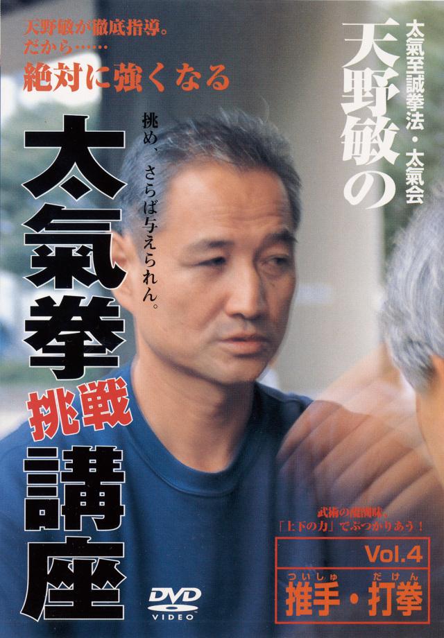 DVD 天野敏の太氣拳挑戦講座 Vol.4