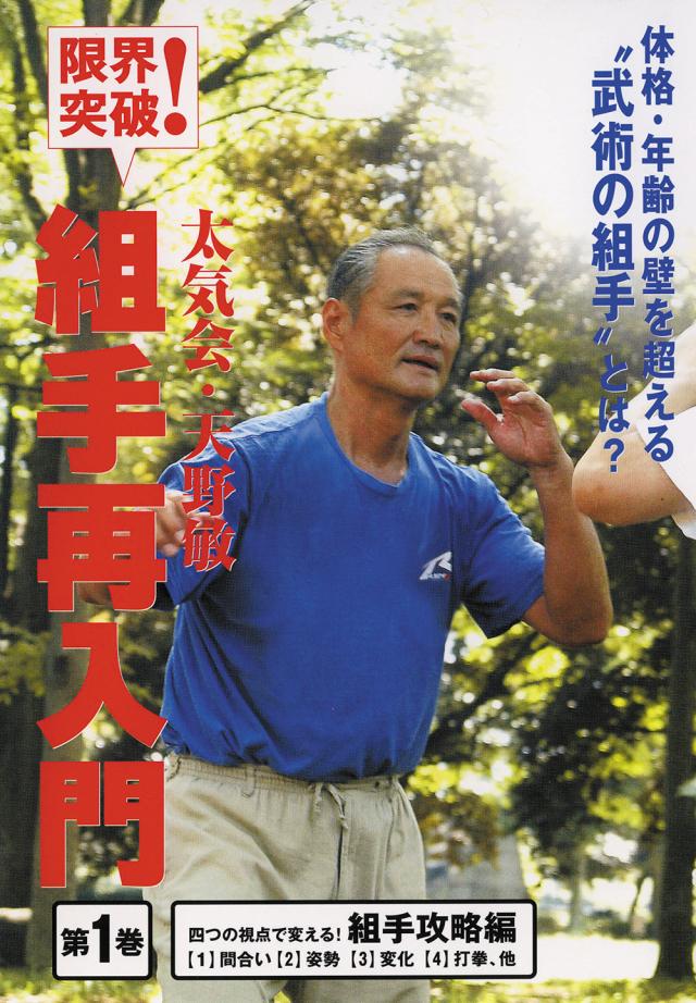 DVD 組手再入門 第1巻
