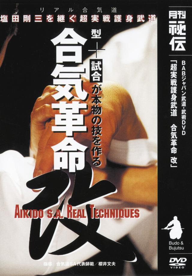 DVD 合気革命・改