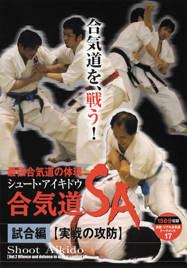 DVD 合気道SA 試合編