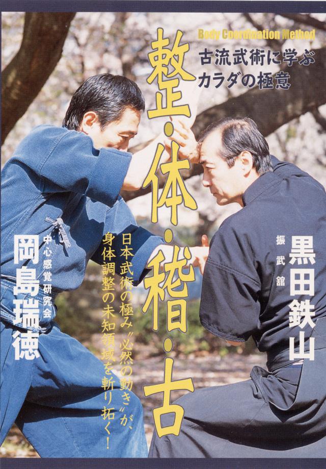 DVD 整・体・稽・古