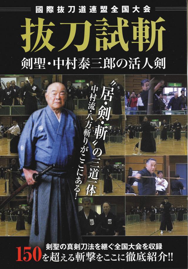 DVD 抜刀試斬 剣聖・中村泰三郎の活人剣