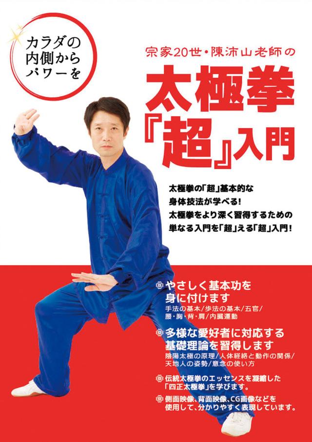 DVD 宗家20世・陳沛山老師の太極拳「超」入門