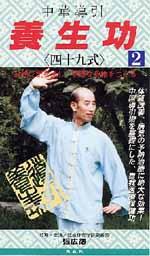 DVD 中華導引 養生功 第2巻